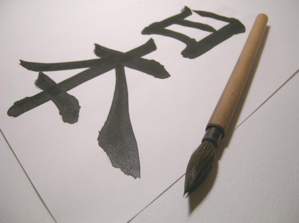 Shodo – Kalligraphie